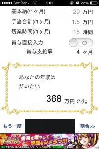 年収電卓3